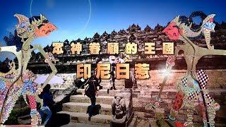 鏡食旅》眾神眷顧的王國 印尼日惹