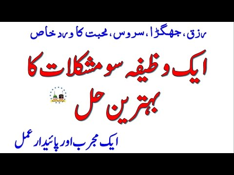 Best Wazifa For any problems Solution | Best Urdu Wazifa For Any hajat
