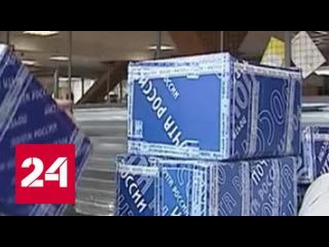 Драг-дилеры пришли на Почту России