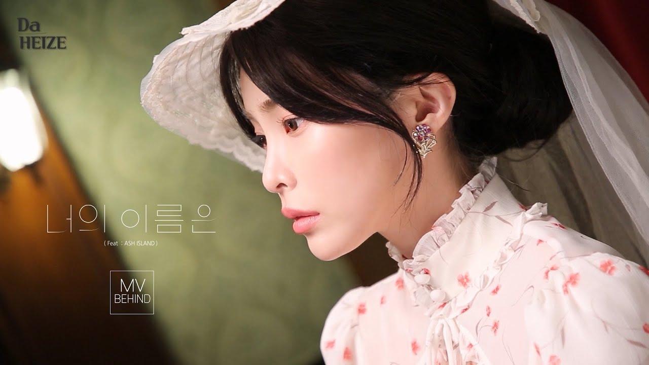 [Making] 헤이즈(Heize) - 너의 이름은(Your name) (Feat. ASH ISLAND) MV #2