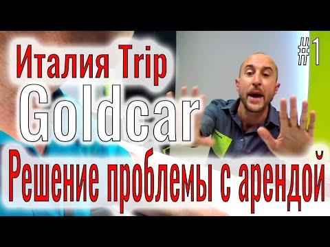 Goldcar - проблема с арендой машины. Самостоятельные путешествия. Автостоп из Мальпенса до Милана.