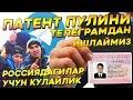 ПАТЕНТ ПУЛИНИ ТЕЛЕГРАМ ОРКАЛИ ЧИКАРИБ ОЛИШ ЙУЛИ 2019 yangi