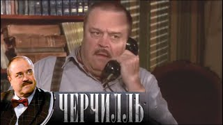 Черчилль. Ночной визит. 1 серия (2009). Детектив @ Русские сериалы