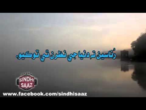 aseen bus rahyaseen adhoora   sadiq faqeer