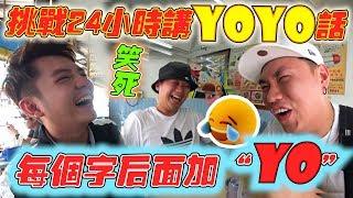 挑战24小时讲YOYO话!每个字后面加 YO!笑到妈妈不认得XD TO仙师上身 哈哈哈哈【DailyVlog】