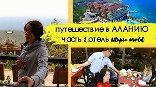видео Пасмурная Турция. (Отель Astoria Hotel 4*)