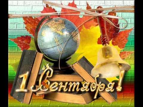 Сценарий торжественной линейки 1 сентября-2012