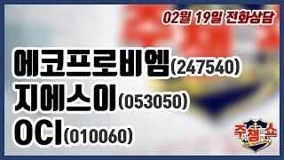 [이데일리TV 주식챔피언쇼] 2월 19일 수요일 방송 …