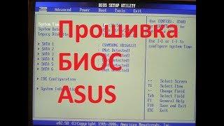 Как прошить BIOS ASUS утилитой afudos