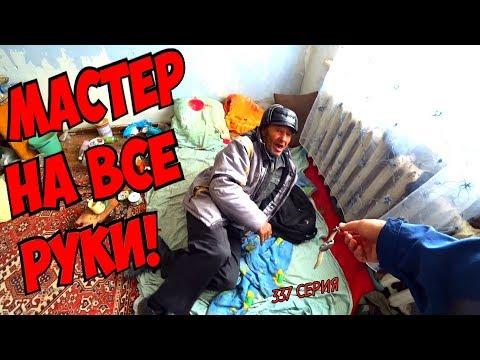 One day among homeless / 337 серия - МАСТЕР НА ВСЕ РУКИ! (18+)