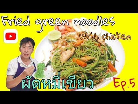 ผัดหมี่เขียว / Fried green noodles / thai local foods