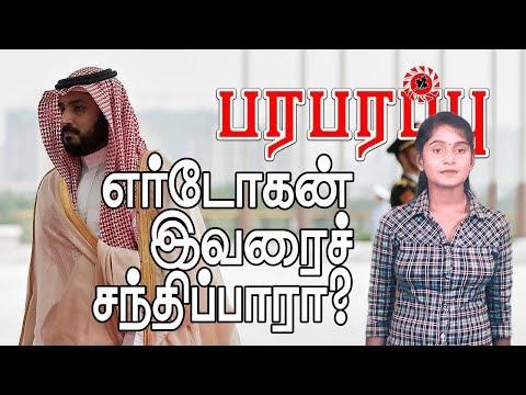 சவுதி இளவரசரை நேரில் சந்திப்பாரா துருக்கி ஜனாதிபதி எர்டோகன்?  |  G20 Summit