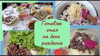 ✅ВЛОГ✅Готовлю блюда на День рождения✅Скромный праздничный стол✅Легко и просто @SubTatiana