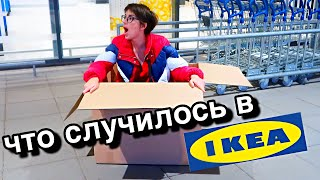 ПРИШЛОСЬ ЕМУ СОВРАТЬ на серьёзных щах | что случилось в IKEA