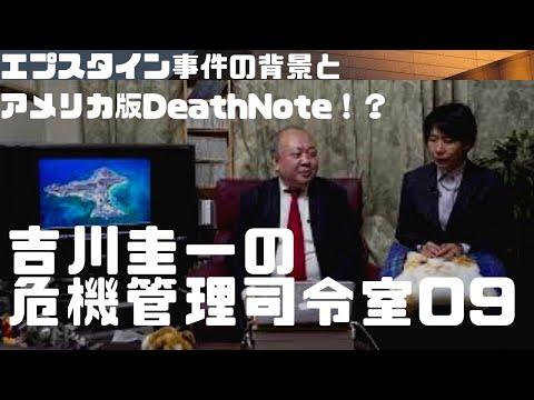 【吉川圭一 危機管理司令室】第9回 エプスタイン事件の背景とアメリカ版DeathI Note!?