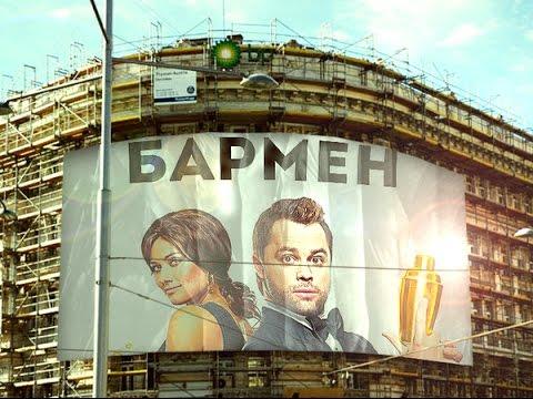 Обзор на фильм Бармен