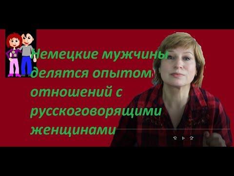 Германия/русские (украинские) женщины/ некачественный товар