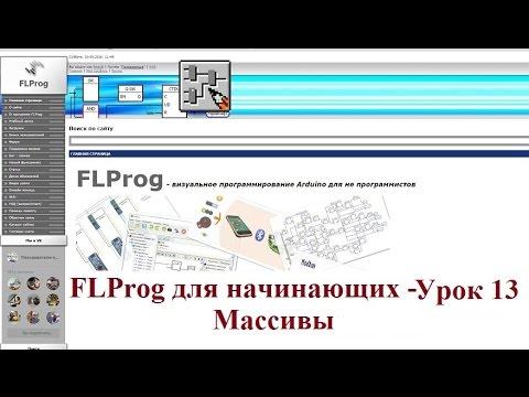 FLProg - Урок 13. Массивы