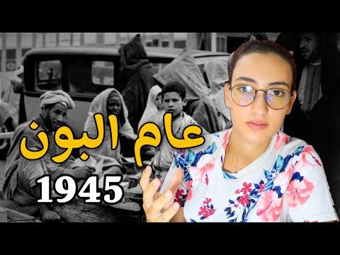 قصة عام وفاة 300000 مغربي جوعا- L'année qui a inscrit le plus de morts au Maroc?