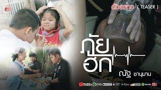 Teaser  ตัวอย่างเพลงใหม่ ภัยฮัก - ณัฐ ชานุมาน | รับชมพร้อมกัน 19/07/62