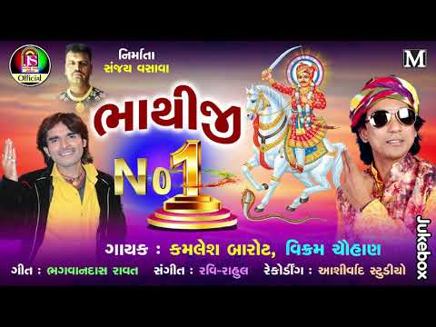 vikram chauhan , Kamlesh Barot || Bhathiji No 1 || New Gujarati Song