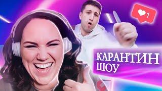 Карантин Шоу. Ксения Корнева // ТуШоуНка