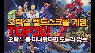 오락실 벨트스크롤 액션게임 랭킹 TOP20 - PART1