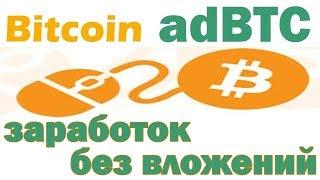Заработок Bitcoin онлайн за просмотр веб страниц