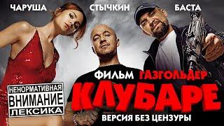 КЛУБАРЕ /Версия без цензуры/ Фильм в HD