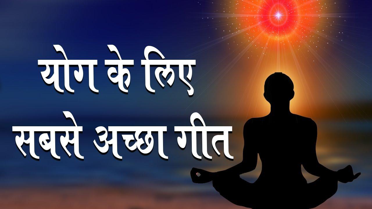 योग के लिए सबसे अच्छा गीत - Bk best meditation song - De diya humne baba   Om shanti songs