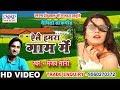 मैथिली हिट गीत    एलै हमरा गाम में    संजय सोनी    mmp video
