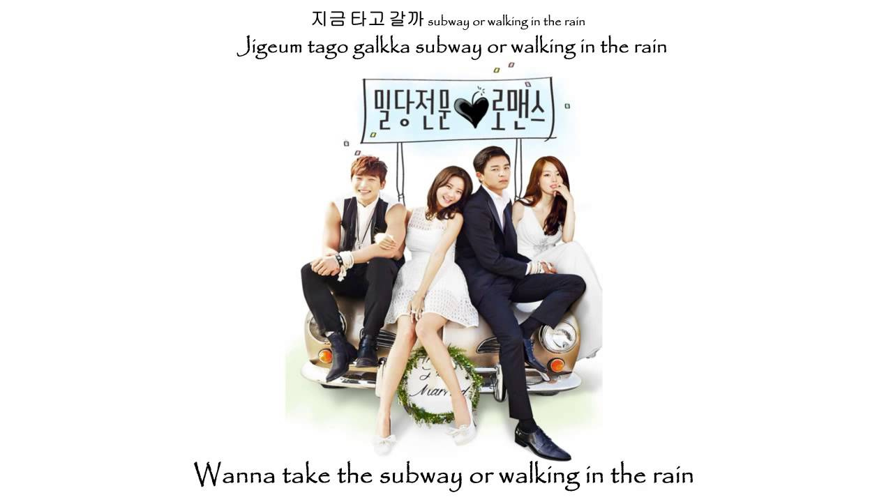 Marriage not dating ost love lane lyrics