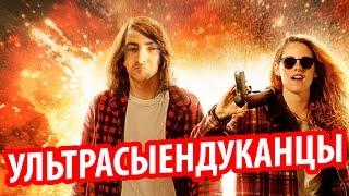 """Ультрасыендуканцы"" - Русский Трейлер (2015)"