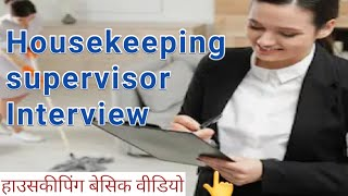 Housekeeping supervisor interview - supervisor interview video | housekeeping supervisor interview