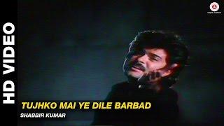 Tujhko Mai Ye Dile Barbad - Pyar Kiya Hai Pyar Karenge | Shabbir Kumar | Anil Kapoor