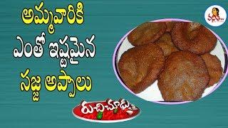 అమ్మవారికి ఎంతో ఇష్టమైన సజ్జ అప్పాలు తయారీ విధానం / Sajja Appalu | Ruchi Chudu | VanithaTV