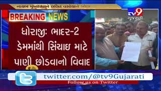 Nitin Patel summoned Lalit Vasoya and Jawahar Chavda to Gandhinagar to solve Bhadar 2 dam issue