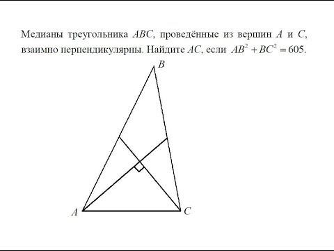 Медианы треугольника ABC проведённые из вершин A и C взаимно перпендикулярны