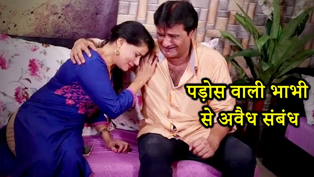 पड़ोस वाली भाभी से अवैध संबंध   Bihar Babu Exclusive Hindi Short Film