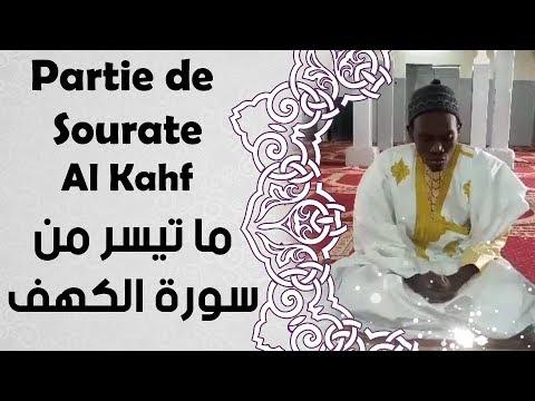 Magnifique récitation du Coran | Sourate Al Kahf | Cheikh Mohamed Al Hady Touré