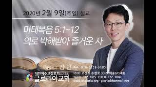 2020년 2월 9일(주일) 말씀 - 의로 박해받아 즐거운 자(마태복음 5:1~12)