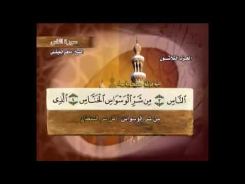 سورة الناس بصوت ماهر المعيقلي مع معاني الكلمات Maher Almuaiqly surah quran An-Nas