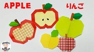 「ばぁばの折り紙」へようこそ! この動画では「リンゴ」の作り方を音声付きでゆっくり解説しています。秋にぴったりの可愛い果物の折り紙です。作るパーツの数は多いです ...