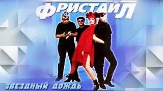 Фристайл - Звездный дождь (Альбом 2001)