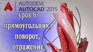 AutoCAD 2015 урок 6 прямоугольник, поворот, отражение