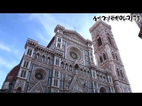 [세계테마기행] 이탈리아, 빛나는 시간을 찾아서, 1~4부