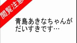 青島あきなの過激な動画を検索していたら... 「改名」とのキーワードが...