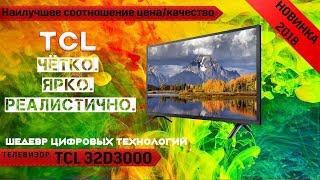 обзор телевизора TCL 32D3000  настройка каналов