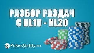 Покер обучение | Разбор раздач с NL10 - NL20