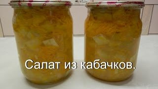 Салат из кабачков на зиму | Кабачки - заготовки на зиму